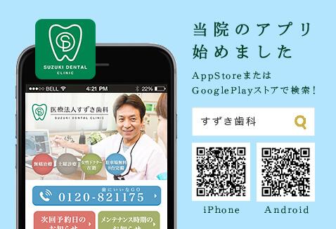 当院のアプリ始めました AppStoreまたはGooglePlayストアで検索! すずき歯科 iPhone Android