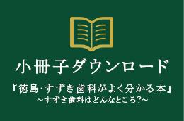小冊子ダウンロード 『徳島・すずき歯科がよく分かる本』~すずき歯科はどんなところ?~