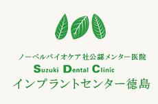 ノーベルバイオケア社公認メンター医院 Suzuki Dental Clinic インプラントセンター徳島