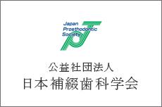 公益社団法人 日本補綴歯科学会